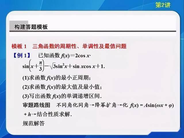 高中数学:11个压轴题答题模板