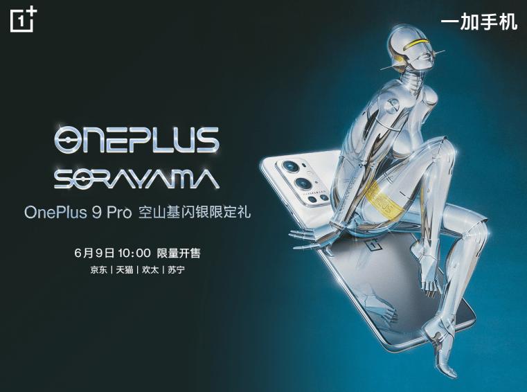 一加携手日本潮流艺术家空山基推出OnePlus 9 Pro 空山基闪银限定礼