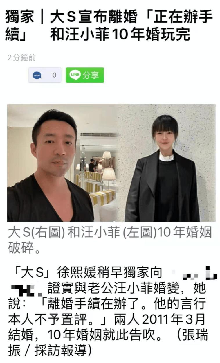 网传大S汪小菲离婚 汪小菲本人回应了!