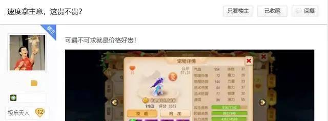梦幻西游手游:玩家买宠物,欲入手6666万的龙女!划得来吗?                                   图1