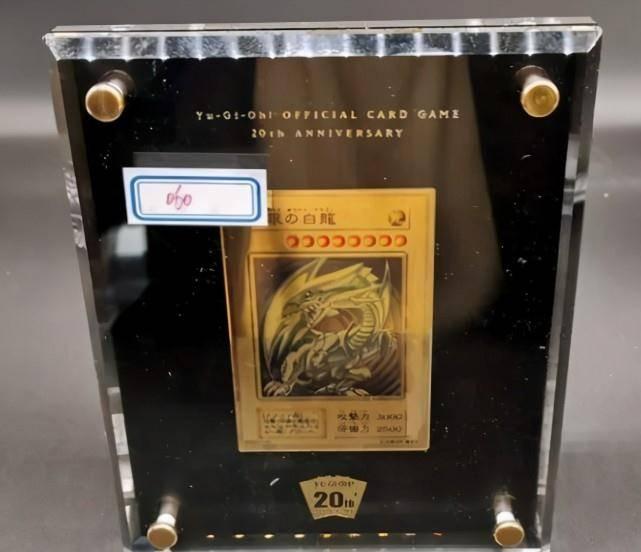 法院拍卖《游戏王》卡牌定价80元网友激动:要是正品绝对超20万