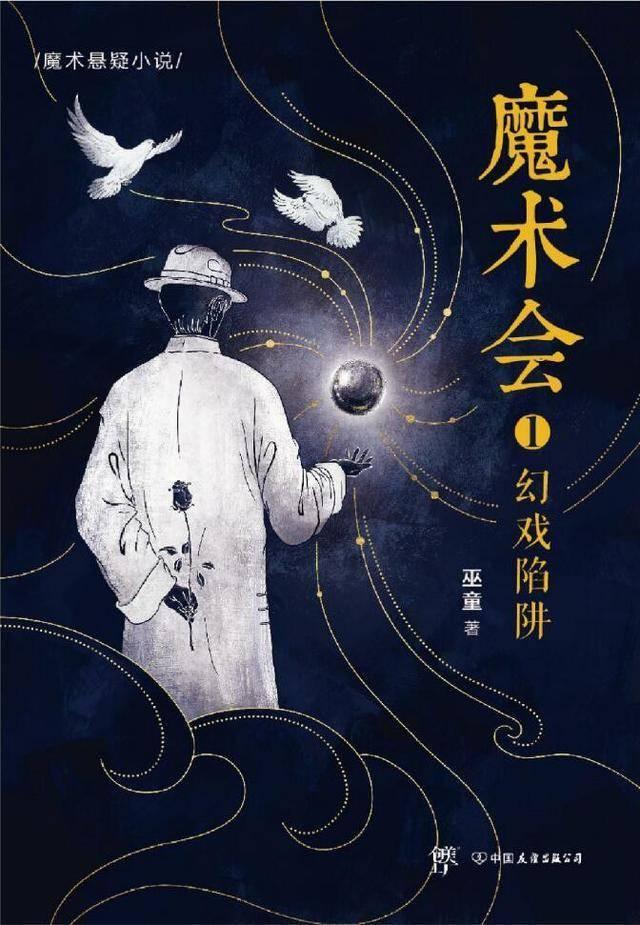 完本啦小说网推荐:3部超长篇文化悬疑小说,揭开从古至今的传奇秘闻,越看越过瘾