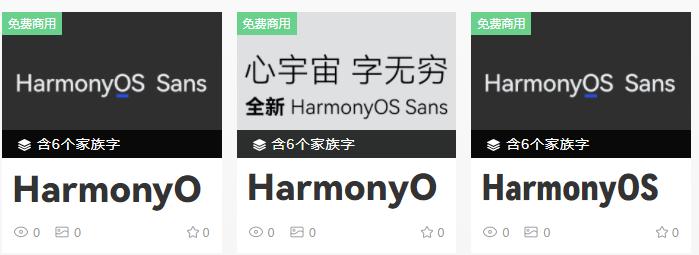 华为推出自家字体,免费HarmonyOS Sans可商用                                   图2