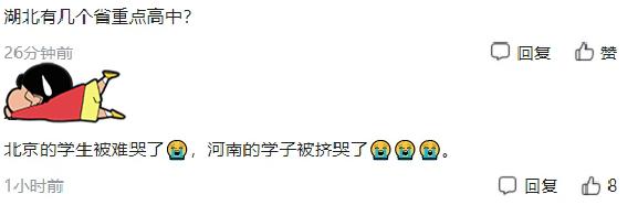 北京高考数学难哭考生,引网友争议,专家却说和去年难度一致