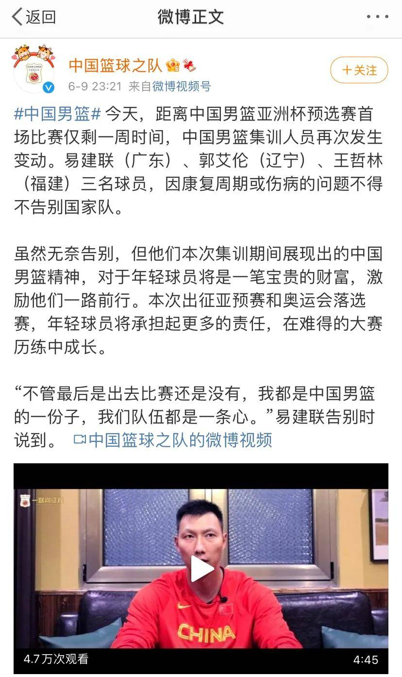 官宣!易建联、郭艾伦以及王哲林分开国度队!中国男篮迎来最年夜危机-盈彩网(图1)