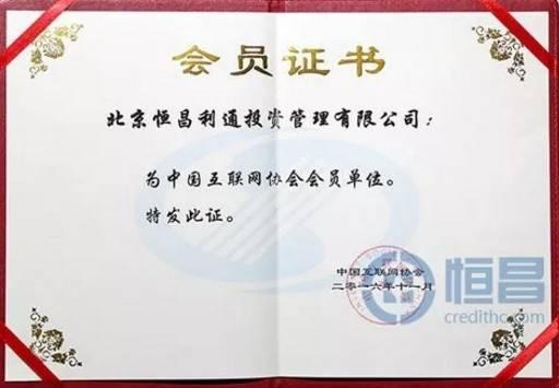 北京恒昌值得铭记的十大「高光时刻」插图(5)