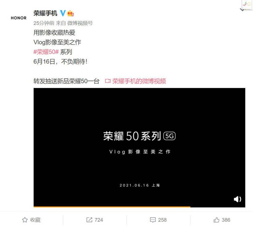 荣耀50系列、华为P50系列发布在即,更多信息曝光