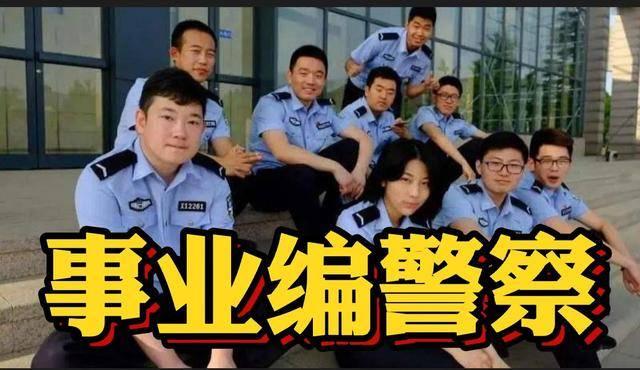 """你听说过""""事业编""""警察吗?和行政编警察差距还不小:四个不一样"""