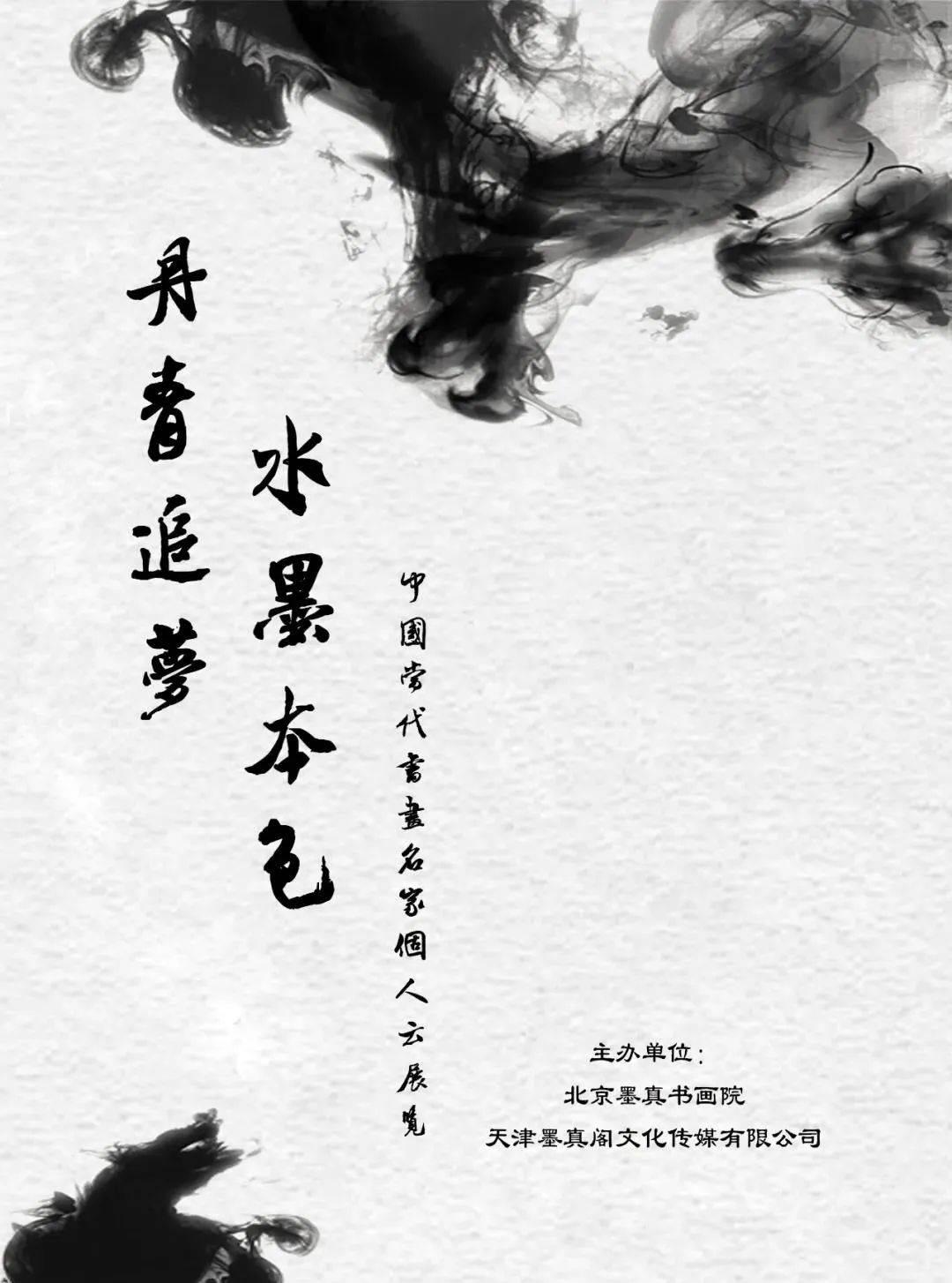 「大土三阳」|丹青追梦 水墨本色-中国当代书画名家个人云展览