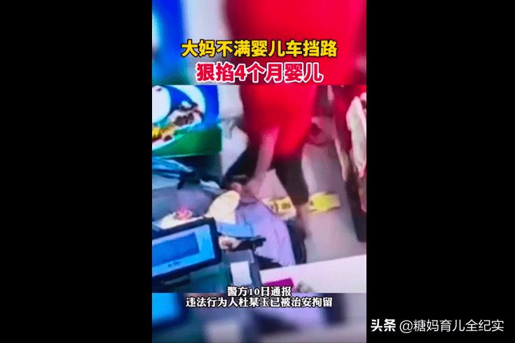 只因婴儿车妨碍她结账,就对四个月的婴儿下狠手,人性与年龄无关