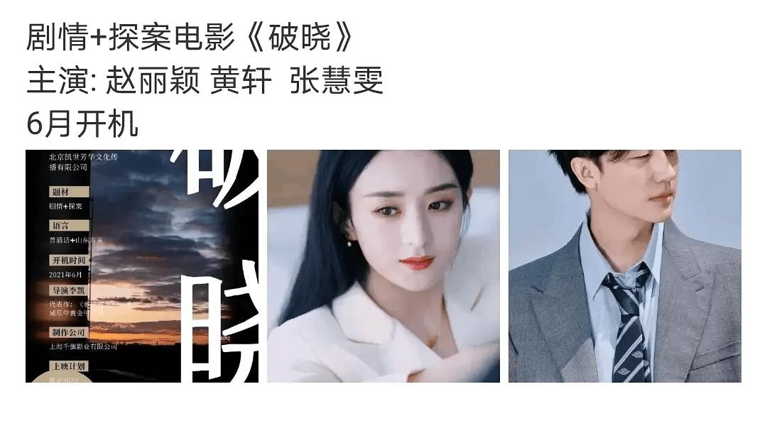 曝赵丽颖离婚后首部作品,将跟黄轩演《破晓》,两人曾两度演情侣?