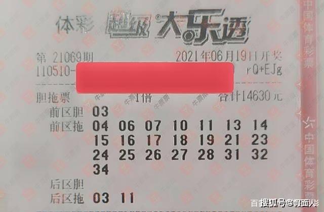 彩名站2021069期大乐透:2.3万元票力压群雄