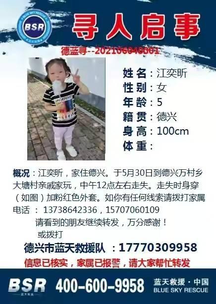 5岁女孩失踪20日 家属痛苦诉说希望把孩子送回来