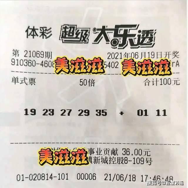 大乐透21069期晒票欣赏,单式票追加50倍,彩民期盼好运相随