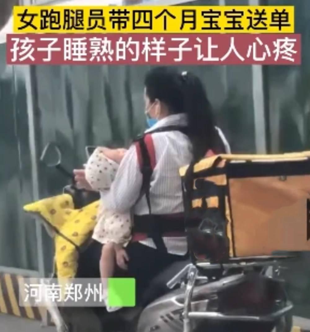 跑腿员妈妈带4个月宝宝送单,孩子熟睡的样子惹人心疼,生活不易