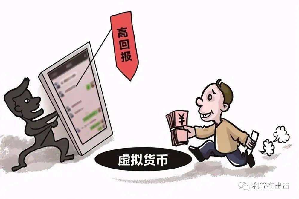 虚拟货币投资诈骗借风再现!