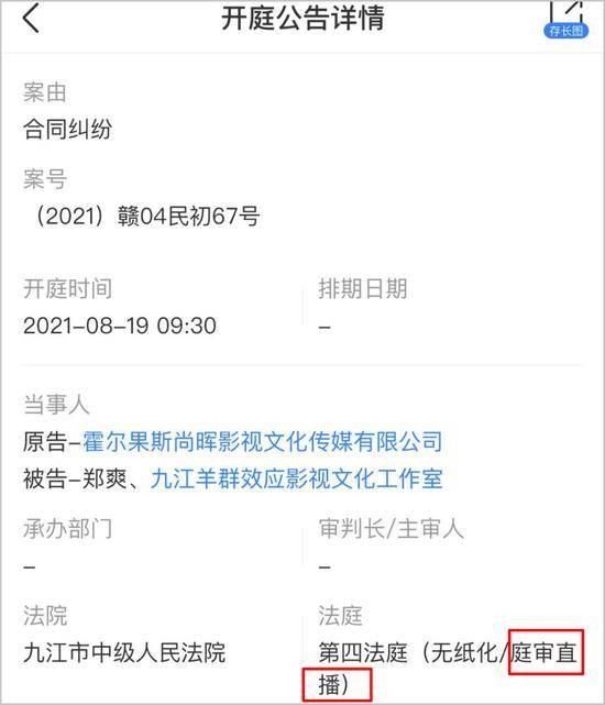 《绝密者》一直未上映 投资方起诉郑爽