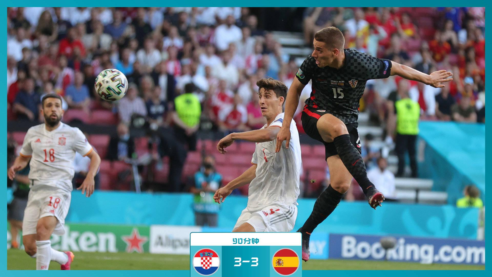 92分钟扳平比分!克罗地亚将斗牛士军团拽进加时赛,欧洲杯太都雅