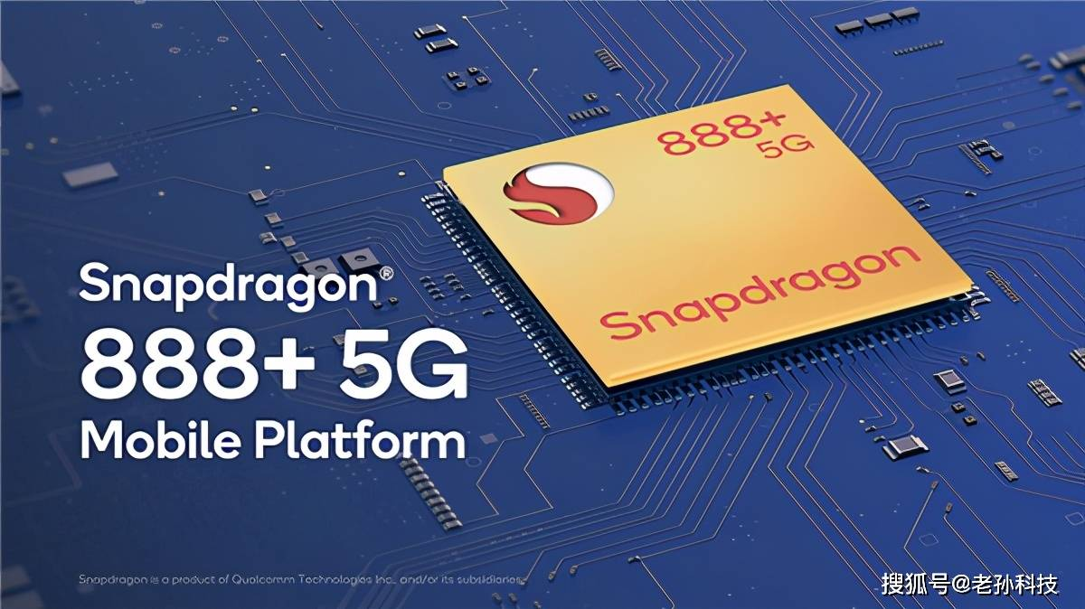 骁龙888Pus不香,正版迭代895年内发布,小米和联想抢首发_处理器