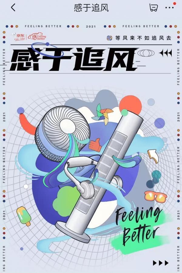 """京东家电风扇节完美收官!掀起全民夏日""""追风""""热潮"""