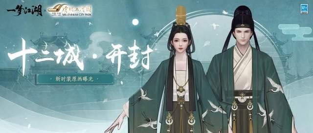 """一梦江湖上线""""包青天""""同款时装(文化人必备穿搭又多一款)"""