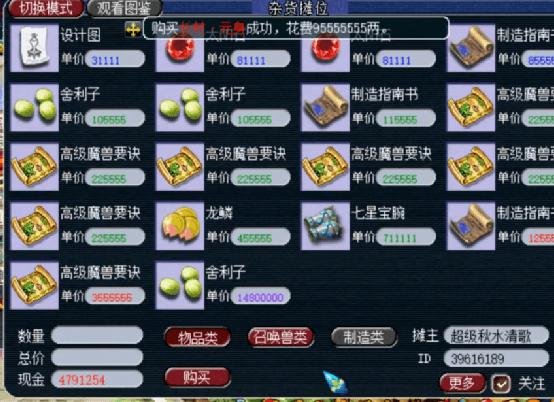 梦幻西游心动买下极品160级长杖元身(结果令人伤感了)