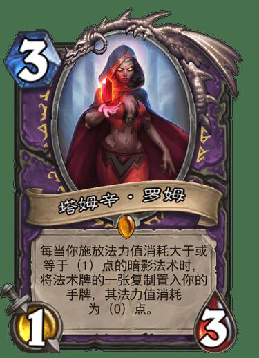 全新任务线卡牌让人眼熟(炉石用三个版本讲好一个故事)