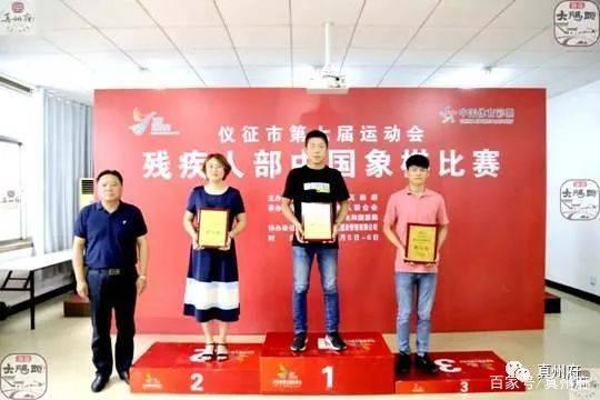 仪征市第七届运动会残疾人部中国象棋比赛收官