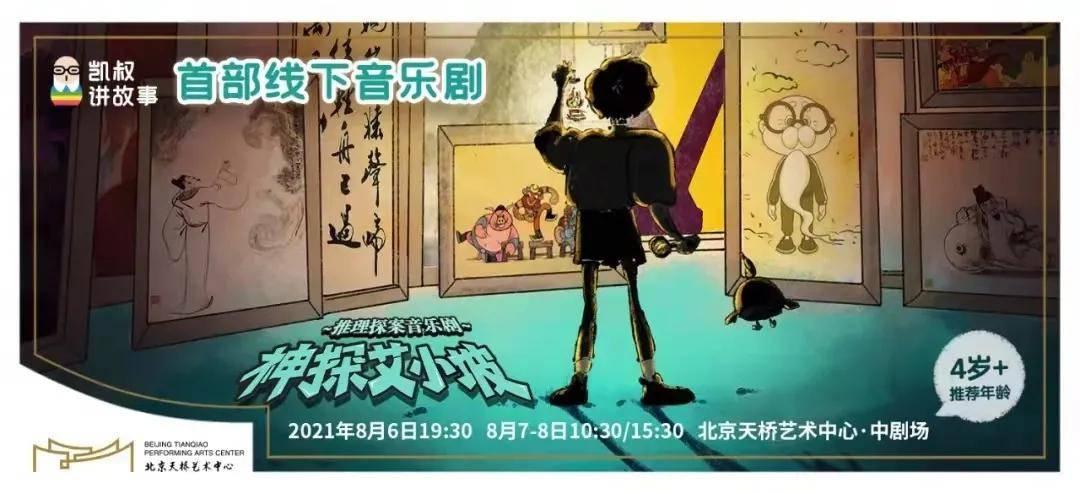 友情推理好玩好看《神探艾小坡》  想给孩子一部精良、走心的儿童音乐剧-家庭网