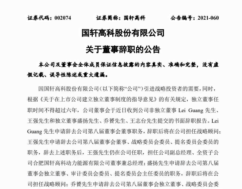 国轩高科董事长_国轩高科4名董事成员集体辞职