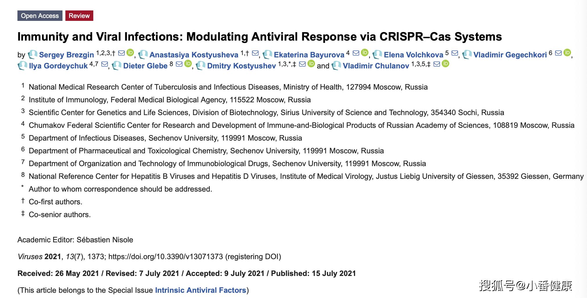 CRISPR-Cas应用前景 科学家介绍 其增强反应包括乙肝领域 健康 第4张