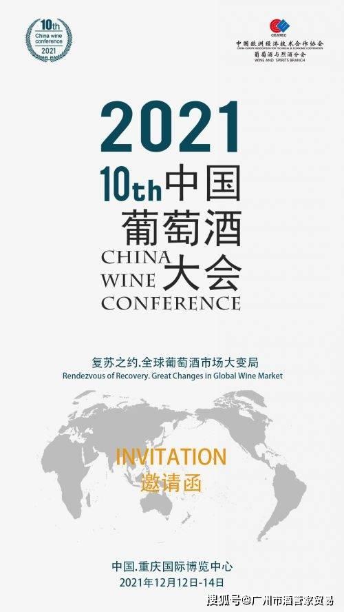 全球葡萄酒市场大变局主题的2021中国葡萄酒大会将于12月12日举办(图1)
