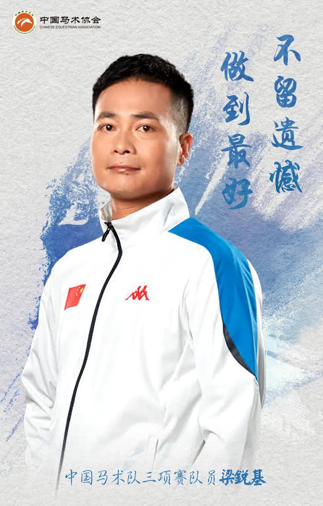 【奥运专访】梁锐基:把握参赛机遇,不留遗憾!