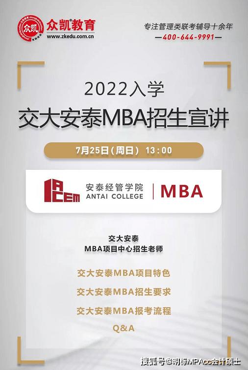 7月25日 上海交通大学安泰经管学院MBA招生宣讲会