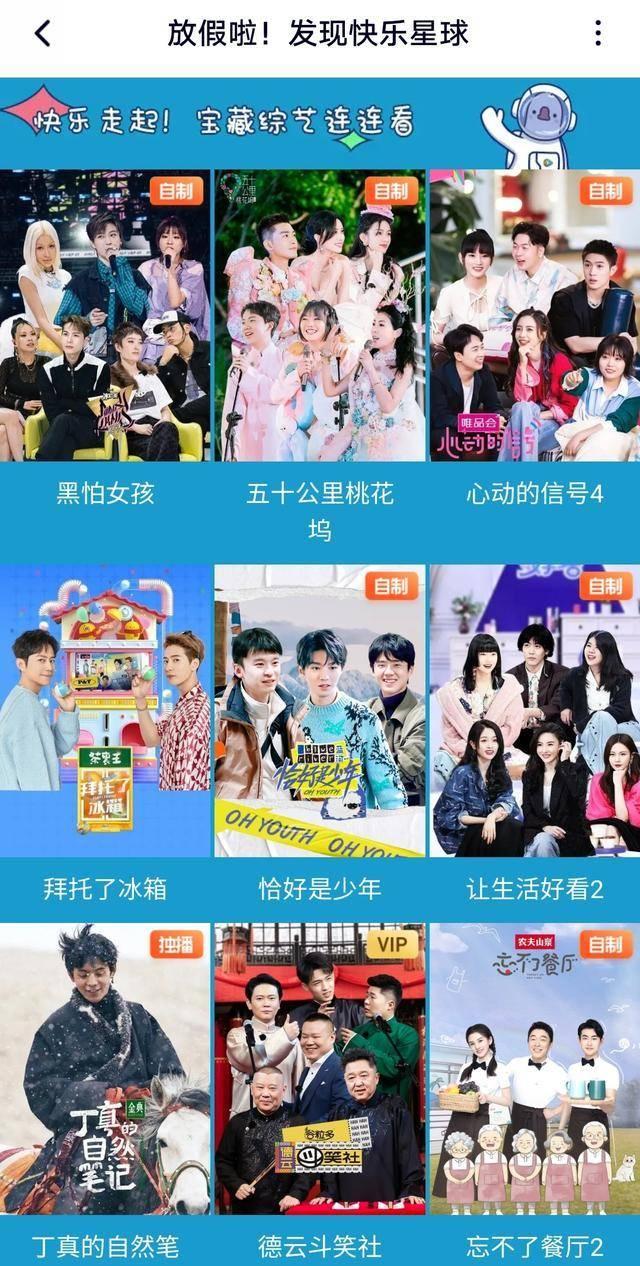 """平台综艺""""困""""在了暑期档,是蛰伏还是放弃挣扎?"""