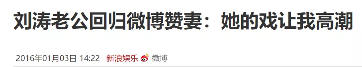"""图片[39]-完美刘涛,求你""""真实""""一点-妖次元"""
