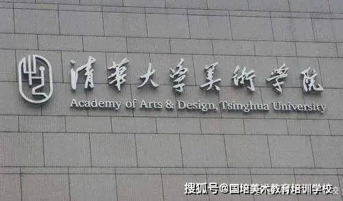 美术学院排行榜_2021中国美术类大学排名