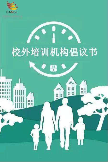 中国民办教育协会率120家校外培训机构联合发出倡议书