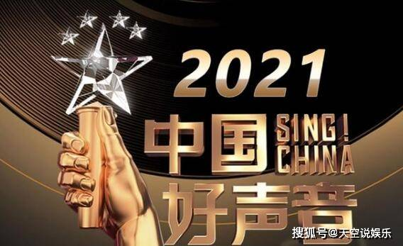 《中国好声音2021》什么时候播出?《中国好声音2021》四位导师分别是谁?