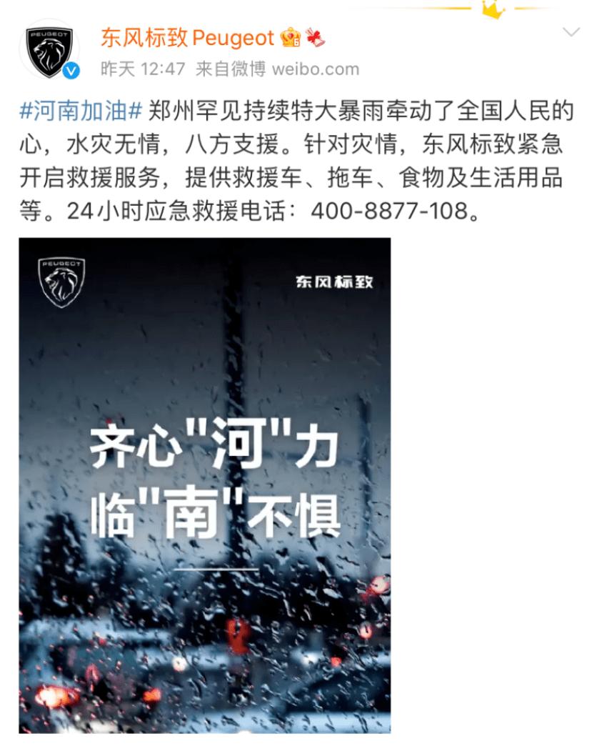 大灾面前 东风标致被指蹭热度搞营销