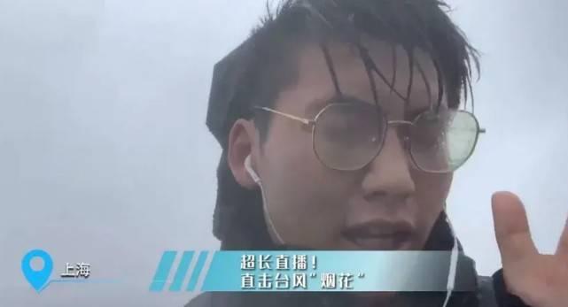 """台风中记者感人瞬间:紧紧扒住栏杆,报道全靠吼,""""最强吨位记者""""也站不住了"""