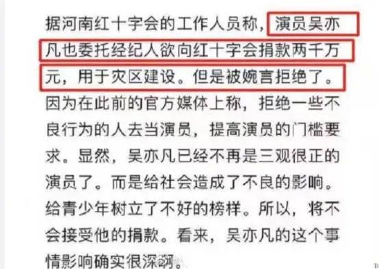 官方回应吴亦凡捐款两千万遭拒:我们不会拒绝任何捐款,是他没捐