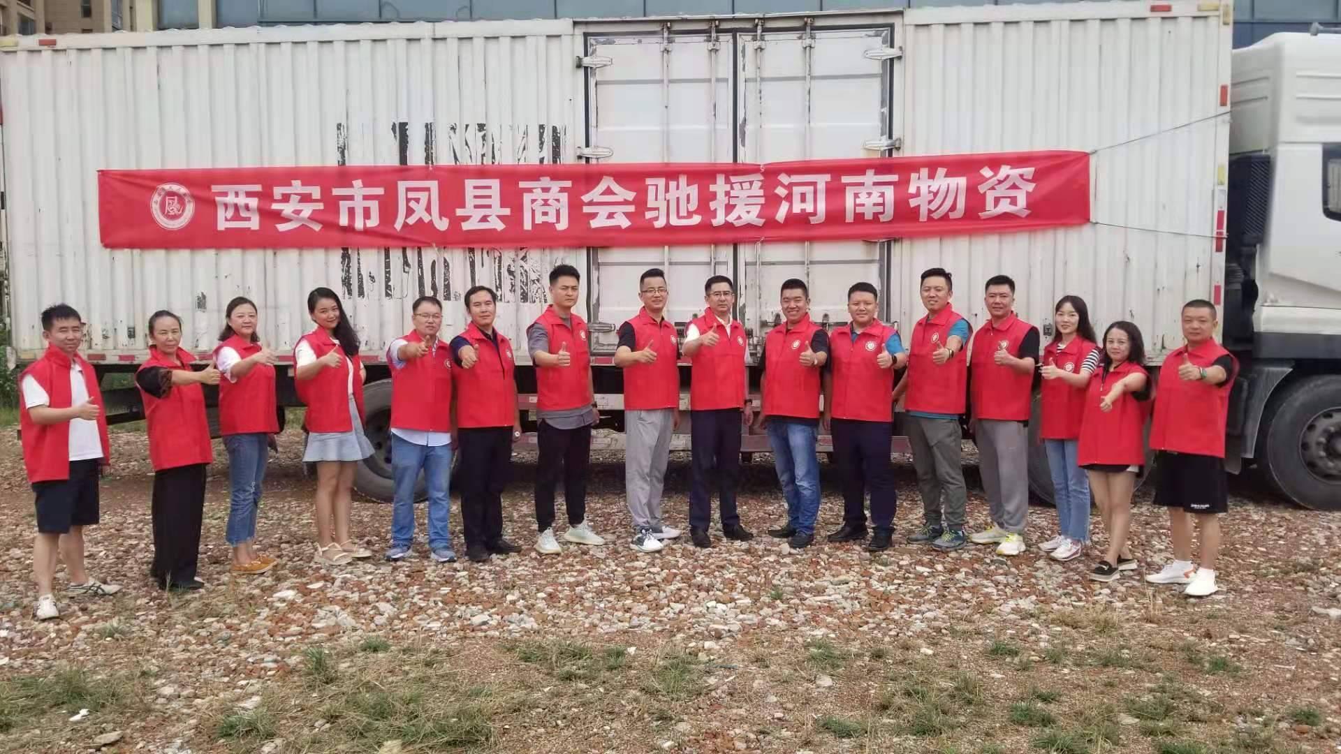 """西安市凤县商会开展""""守望相助,驰援河南-捐款捐物献爱心""""活动"""