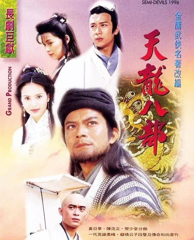 原创时隔22年《天龙八部》剧组重聚,12位已去世,乔峰泪洒当场!