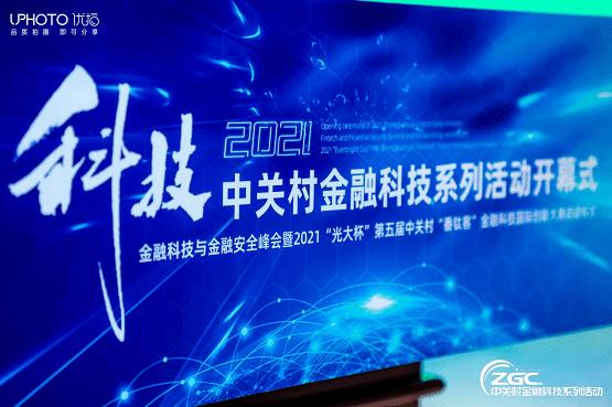 引领创新!维择科技出席2021中关村金融科技与安全峰会