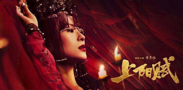 《上阳赋》演出了《十面埋伏》,章子怡也陷入中年女演员的怪圈