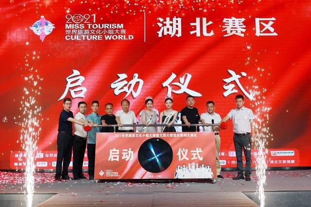 2021世界旅游文化小姐大赛暨文旅大使选拔湖北赛区启动仪式开幕