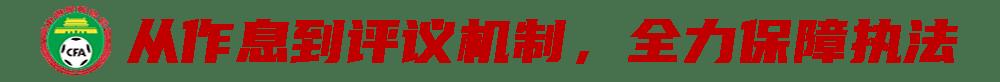 裁判部回复两队申诉:杨旭进球被吹属错判 高天意非暴力行为