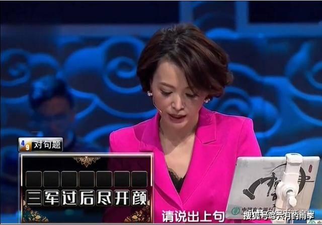 """董卿:""""毛泽东的诗句'三军过后尽开颜',请说出上句。"""""""