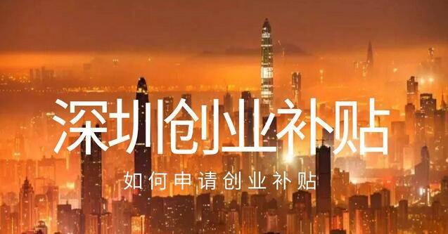 深圳自主创业补贴办法和深圳龙岗申请创业补贴流程